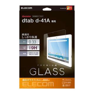 エレコム(ELECOM)のdtab d-41A 用ガラスフィルム 0.33mm(タブレット)