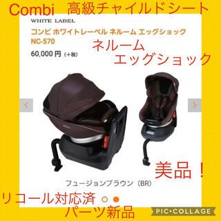 combi - 9月18日限定セール!【美品】コンビ チャイルドシート ネルーム エッグショック