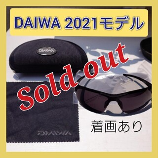 DAIWA - 偏光サングラス 2021年モデル★DAIWA DN-4022H 変色調光