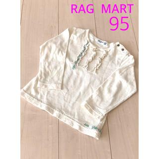 ラグマート(RAG MART)のRAG  MART   トップス ロンT   長袖 女の子 95(Tシャツ/カットソー)