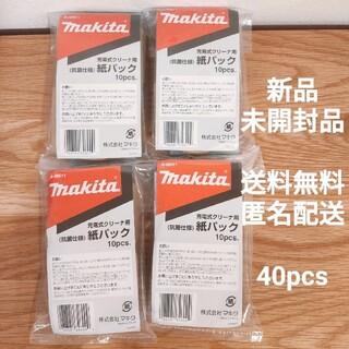 マキタ(Makita)のマキタ社製 純正品 抗菌仕様で衛生的な紙パック A-48511(掃除機)