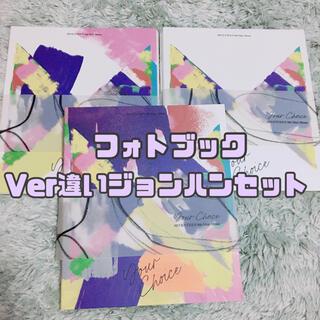 セブンティーン(SEVENTEEN)のSEVENTEEN YourChoice アルバム写真集 3冊セット(K-POP/アジア)