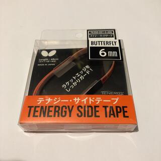 バタフライ(BUTTERFLY)の新品 卓球 テナジー サイドテープ 6mm (卓球)