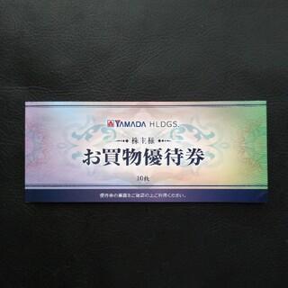 ヤマダ電機 株主優待券 5,000円分(ショッピング)