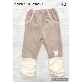 coeur a coeur - クーラクール コーデュロイ 裾ボアパンツ 90