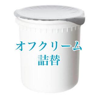 ORBIS - ORBIS☆オフクリーム(クレンジングクリーム)☆詰替 100g