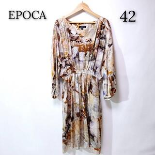 エポカ(EPOCA)の【美品♪】EPOCA エポカ 総柄 ワンピース 長袖 大きいサイズ 42(ロングワンピース/マキシワンピース)