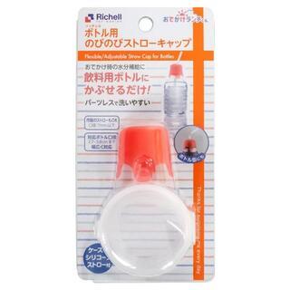 リッチェル(Richell)のリッチェル おでかけランチくん ボトル用のびのびストローキャップ(水筒)