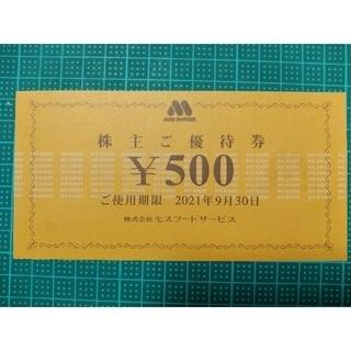 モスバーガー(モスバーガー)の500円分 モスバーガー ミスタードーナツ 株主優待券 w(フード/ドリンク券)