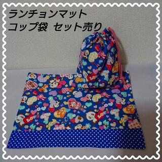 【特別価格】コップ袋(裏なし)&ランチョンマット(外出用品)