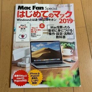 はじめてのマック 2019(コンピュータ/IT)