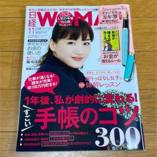 ニッケイビーピー(日経BP)の日経WOMAN 日経ウーマン 2017年11月号(ビジネス/経済/投資)
