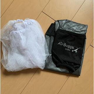 エアバギー(AIRBUGGY)のエアバギーミミ サンシェードとモスキートネット(ベビーカー用アクセサリー)
