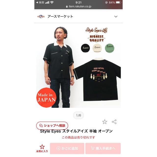 東洋エンタープライズ(トウヨウエンタープライズ)のStyle Eyes(スタイルアイズ)オープンカラーシャツ ボーリング メンズ メンズのトップス(シャツ)の商品写真