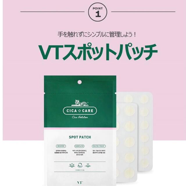 Dr. Jart+(ドクタージャルト)のCICA CARE ニキビパッチ シカ スポットパッチ vt シカスポットパッチ コスメ/美容のスキンケア/基礎化粧品(パック/フェイスマスク)の商品写真