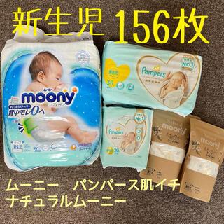 Unicharm - 新生児オムツまとめ売り⭐︎合計156枚