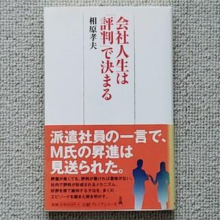 ニッケイビーピー(日経BP)の会社人生は「評判」で決まる(文学/小説)