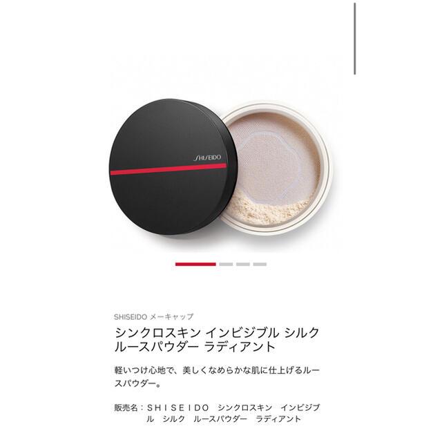 SHISEIDO (資生堂)(シセイドウ)の資生堂シンクロスキン インビジブル シルク ルースパウダー ラディアント   コスメ/美容のベースメイク/化粧品(フェイスパウダー)の商品写真