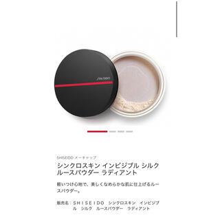 SHISEIDO (資生堂) - 資生堂シンクロスキン インビジブル シルク ルースパウダー ラディアント