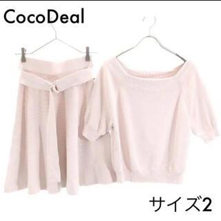 ココディール(COCO DEAL)のココディール ニット セットアップ スカート 2 くすみピンク(セット/コーデ)