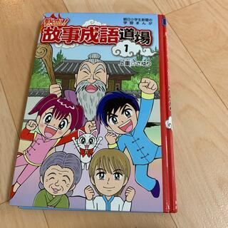 故事成語道場1(語学/参考書)
