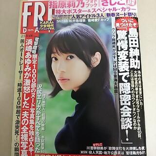 コウダンシャ(講談社)のフライデー    FRIDAY   2012    2/3号(ニュース/総合)