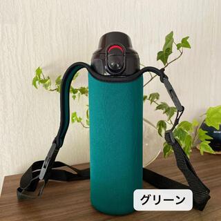 【グリーン】改良版 2wayペットボトル水筒カバー(水筒)