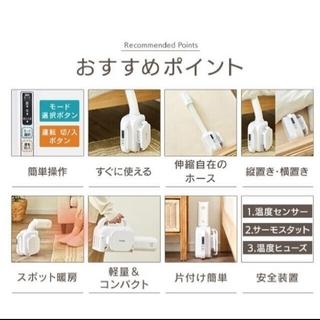 アイリスオーヤマ - 新品 布団乾燥機 カラリエ light