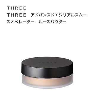 スリー(THREE)の新品♡THREE アドバンスドエシリアルスムースオペレーター02(フェイスパウダー)