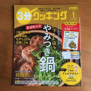 カドカワショテン(角川書店)の3分クッキング 2019年 01月号(料理/グルメ)
