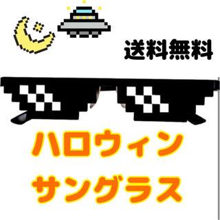 ハロウィン サングラス おもしろグッズ イベント パーティー メガネ ゲーム(小道具)