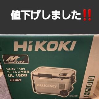 ヒタチ(日立)のHiKOKI ハイコーキ 冷温庫 UL18DB(NMG) フォレストグリーン(その他)