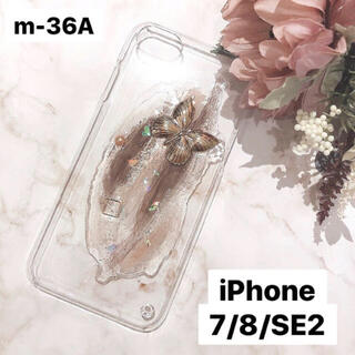 """エブリン(evelyn)の【""""O""""case.】ニュアンスiPhoneケースm-36A【7/8/SE2専用】(iPhoneケース)"""