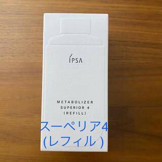 イプサ(IPSA)のイプサ ME メタボライザー スーペリア4 レフィル(乳液/ミルク)