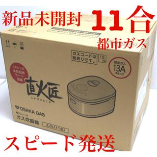 Rinnai - 新品未開封❗️11合炊き直火匠リンナイRR-100MST2ガス炊飯器都市ガス