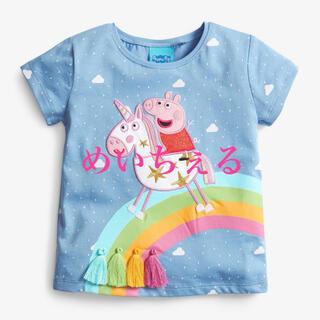 ネクスト(NEXT)の【新品】ブルー PeppaPig レインボータッセルTシャツ(ガールズ)(Tシャツ)