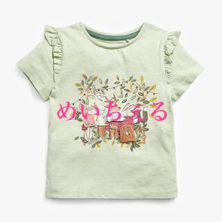 ネクスト(NEXT)の【新品】next グリーン インタラクティブキャラクターTシャツ(ガールズ)(Tシャツ)