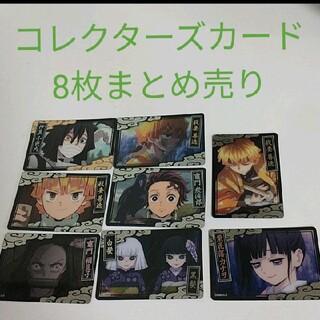 【同梱150円引】新品 鬼滅の刃 コレクターズカード 8枚 まとめ売り(カード)