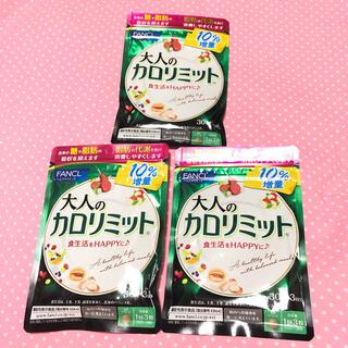ファンケル(FANCL)の新品未開封 ファンケル 大人のカロリミット 3袋  FANCL カロリミット(ダイエット食品)