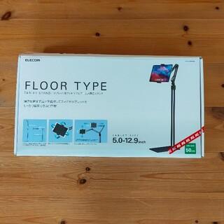 エレコム(ELECOM)のエレコム タブレット用フレキシブルアーム床置スタンド(PC周辺機器)