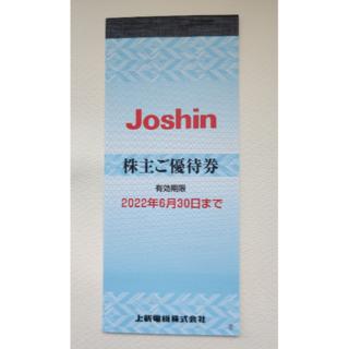 【2200円相当】ジョーシン電機株主優待券(ショッピング)