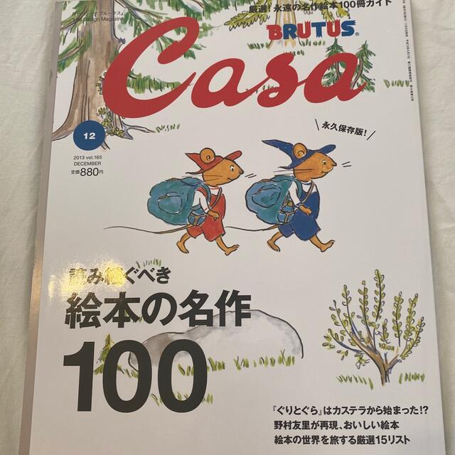 Casa BRUTUS 2013年 12月号 絵本 名作 特集 エンタメ/ホビーの雑誌(専門誌)の商品写真