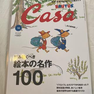 Casa BRUTUS 2013年 12月号 絵本 名作 特集(専門誌)
