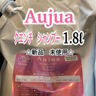 Aujua - 新品!オージュア  クエンチ  シャンプー 1.8ℓ