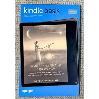 Kindle Oasis wifi 32GB 広告つき