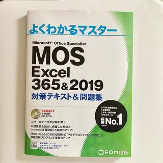 マイクロソフト(Microsoft)のMOS excel 一般レベル、スペシャリスト、アソシエイト(コンピュータ/IT)