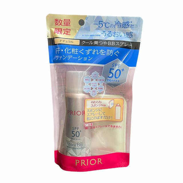 PRIOR(プリオール)のPRIOR  クール美つやBBスプレー コスメ/美容のベースメイク/化粧品(ファンデーション)の商品写真