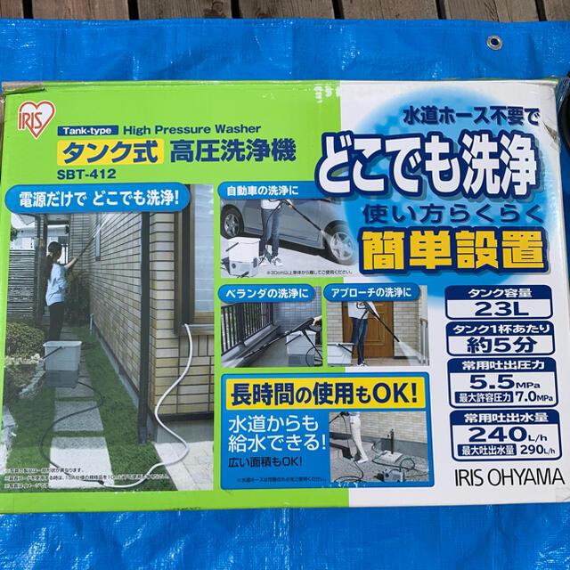 アイリスオーヤマ(アイリスオーヤマ)のタンク式高圧洗浄機 アイリス SBT412 スマホ/家電/カメラの生活家電(掃除機)の商品写真