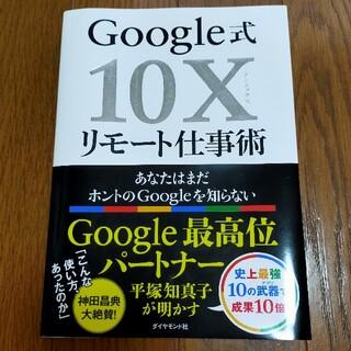 Google 式10Xリモート仕事術 あなたはまだホントのGoogleを知らない