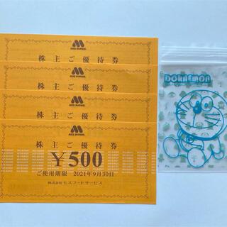 モスバーガー(モスバーガー)のドラえもんのジッパー付き袋とモスバーガー株主優待券2000円分(その他)